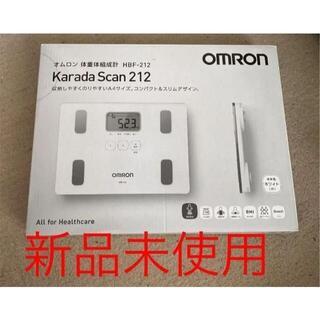 新品未使用 OMRON HBF-212 カラダスキャン(体重計/体脂肪計)