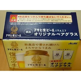 アサヒ(アサヒ)の数量限定 非売品 アサヒ 生ビールマルエフ オリジナルグラス1箱(2個入り)(アルコールグッズ)