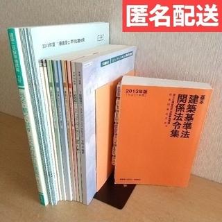 【日建学院】一級建築士 教材セット 受験対策テキスト 問題集等(資格/検定)