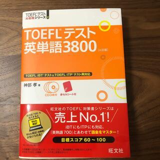 オウブンシャ(旺文社)のTOEFLテスト 英単語3800(語学/参考書)