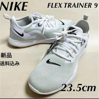 ナイキ(NIKE)の新品★NIKE★フレックストレーナー9★ランニング★23.5cm(スニーカー)