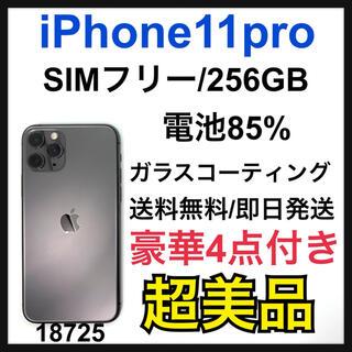 アップル(Apple)の【S】ガラコ iPhone 11 pro 256 GB SIMフリー Gray(スマートフォン本体)