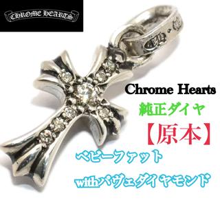 Chrome Hearts - CHクロスベビーファットチャームwithパヴェダイヤモンド 純正ダイヤモンド