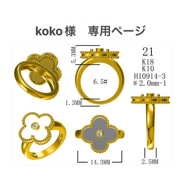 koko様 専用ページ レディースのアクセサリー(リング(指輪))の商品写真