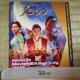 ② アラジン実写版 MovieNEX マジックコードのみ DVDブルーレイは無