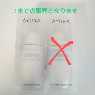 AYURA - AYURA アユーラ リズムコンセントレート 2本セット