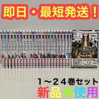 【新品】東京リベンジャーズ 全巻セット 1~24巻 帯 シュリンク付き