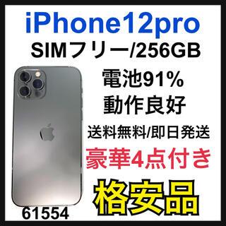 アップル(Apple)の【超特価】iPhone 12 pro 256 GB SIMフリー グラファイト(スマートフォン本体)