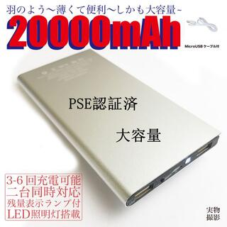 20000mAh モバイルバッテリー 急速充電 軽量 薄型  カラー:シルバー