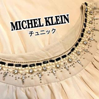 ミッシェルクラン(MICHEL KLEIN)のミッシェルクラン シフォン チュニック ベージュ ビジュー  (チュニック)
