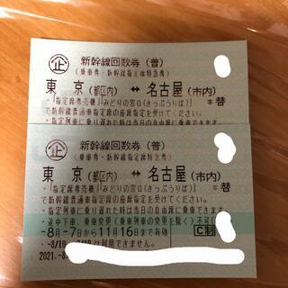 新幹線回数券 東京(都区内)⇔名古屋(市内) 乗車券 指定席特急券 2枚e(鉄道乗車券)