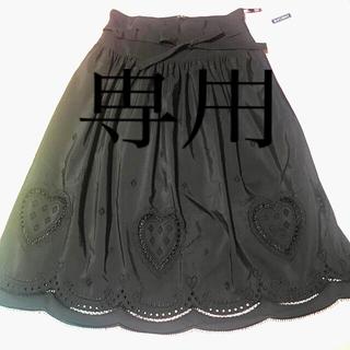 M'S GRACY - 2021エムズグレイシーのハート♡のカッティングスカート 40 新品