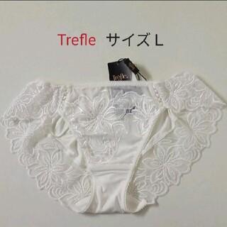 Wacoal - ワコール最高級トレフル ショーツL白!定価11000円!