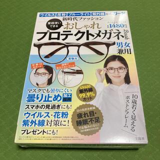 新品未使用  おしゃれプロテクトメガネBook(サングラス/メガネ)