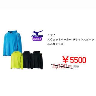 ミズノ(MIZUNO)の<超・値下げ品> ミズノ スェットパーカー テニス、バドミントン(ウェア)