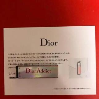 Dior - Diorミニマキシマイザープロモーションコード