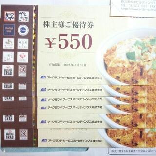 アークランドサービス かつや 株主優待券 3850円分(レストラン/食事券)