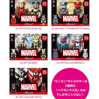 マーベル(MARVEL)のハッピーくじ Marvel BE@RBRICK 21-25 ペアボックス賞 全種(アメコミ)