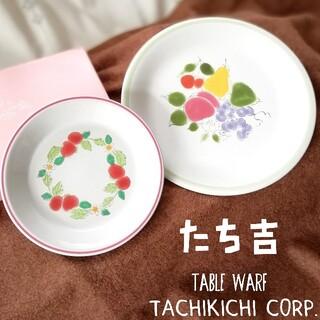 タチキチ(たち吉)の送料無料!!『たち吉』→ケーキ皿(1点) ブランド不明→大皿(1点)フルーツ柄♪(食器)