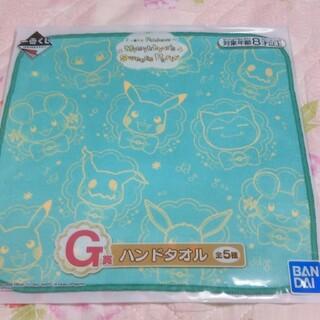 ポケモン(ポケモン)のポケモン一番くじ!G賞ハンドタオル!(キャラクターグッズ)