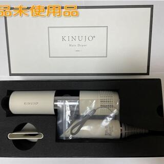 【新品未使用品】KINUJO キヌージョ ヘアドライヤー KH001 ホワイト