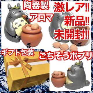 ジブリ - 陶器製 アロマ どんぐりつぼ ごちそうポプリ トトロ ジブリ【激レア新品未開封】