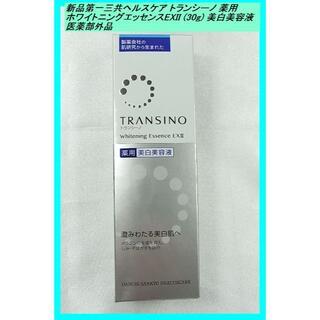 第一三共ヘルスケア - 新品第一三共ヘルスケア トランシーノ 薬用 ホワイトニングエッセンスEXII