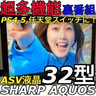 SHARP - 【任天堂スイッチ、PS5,4に】32型 シャープ 液晶テレビ アクオスSHARP