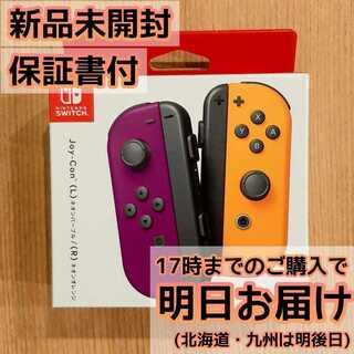 Switch ジョイコン Joy-Con ネオンパープル/ネオンオレンジ(その他)