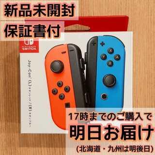 Switch ジョイコン Joy-Con ネオンレッド/ネオンブルー(その他)