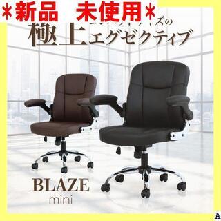 新品 未使用 OFF&最大1万円9/19 BLAZE-mi 0時~9/24 69(ハイバックチェア)