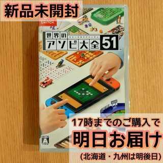 Switch 世界のアソビ大全51(家庭用ゲームソフト)