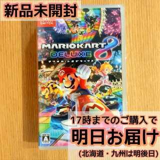 Switch マリオカート8 デラックス(家庭用ゲームソフト)