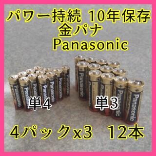 Panasonic - a★金パナ パナソニック 単4電池 12本 アルカリ乾電池  長期保存2031年