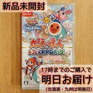 Switch 太鼓の達人 ドコどんRPGパック!(家庭用ゲームソフト)