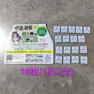 アサヒ(アサヒ)の呪術廻戦×三ツ矢サイダー キャンペーン 三ツ矢サイダーコース 応募券 11枚(その他)
