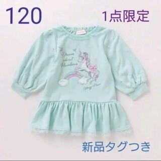 mezzo piano - メゾピアノ☆7分袖ユニコーントレーナー(エメラルドグリーン)120☆新品タグつ
