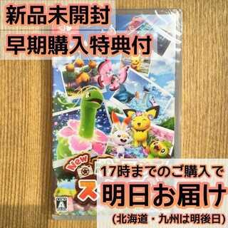 Switch New ポケモンスナップ(家庭用ゲームソフト)