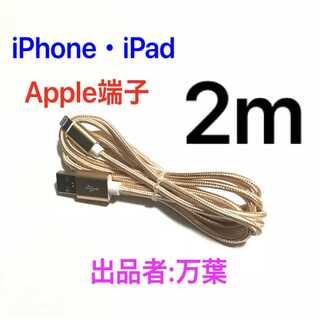 ゴールド 2m 1本 iPhone用 充電器 ライトニングケーブル