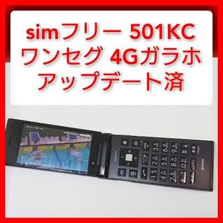 キョウセラ(京セラ)のsimフリー ガラホ DIGNO 501KC ワンセグ ドコモ,ソフトバンク (携帯電話本体)