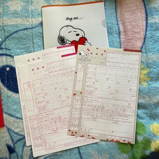 ゼクシィ婚姻届 スヌーピ(印刷物)