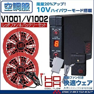 村上 空調服 10V バッテリー ファン セット 【アカ】【シロ】