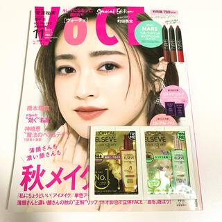 コウダンシャ(講談社)のVoCE 2021年 11月号 特別版 ロレアルパリ 付き(美容)