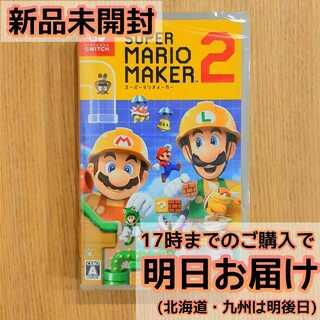 Switch スーパーマリオメーカー2(家庭用ゲームソフト)