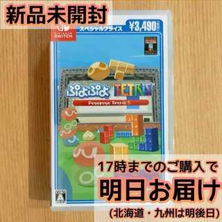 Switch ぷよぷよテトリス スペシャルプライス(家庭用ゲームソフト)