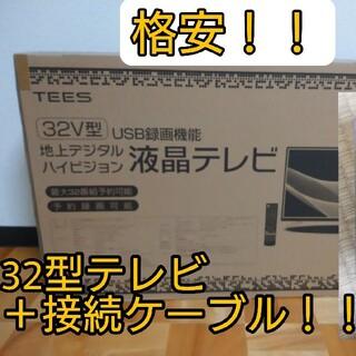 本日17時まで!!TEES32型地上デジタルハイビジョン液晶テレビ+ケーブル1m