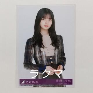 齋藤飛鳥 乃木坂46 君に叱られた 封入特典 生写真