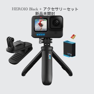 GoPro - HERO10 Black + アクセサリーセット