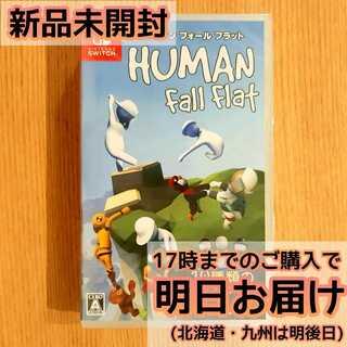 Switch ヒューマン フォール フラット(家庭用ゲームソフト)