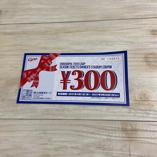 ヒロシマトウヨウカープ(広島東洋カープ)のカープ スタジアム クーポン 10枚(野球)